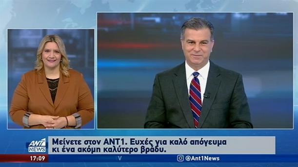 ANT1 NEWS 17-02-2020 ΣΤΗ ΝΟΗΜΑΤΙΚΗ