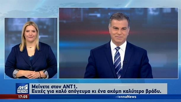 ANT1 NEWS 07-11-2019 ΣΤΗ ΝΟΗΜΑΤΙΚΗ
