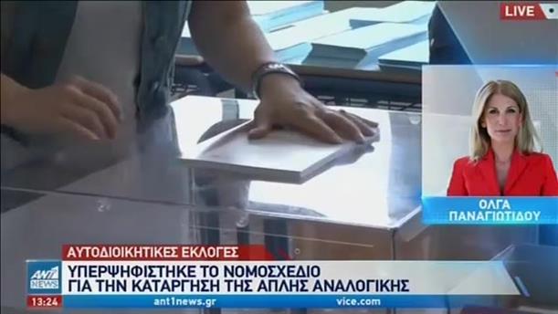 Εκλογές ΟΤΑ: καταργήθηκε η απλή αναλογική