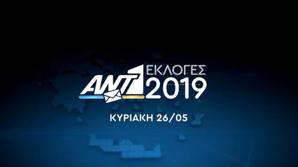 ΕΚΛΟΓΕΣ 2019 ΣΤΟΝ ΑΝΤ1