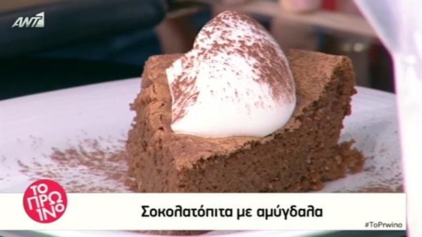 Σοκολατόπιτα με αμύγδαλα