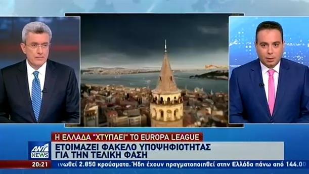 """Η Ελλάδα """"διεκδικεί"""" το Europa League"""