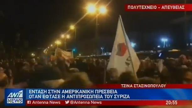 Προπηλάκισαν στελέχη του ΣΥΡΙΖΑ έξω από την αμερικανική πρεσβεία