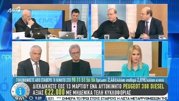 Πρωινό ΑΝΤ1 – Εκπομπή - 24/02/2015