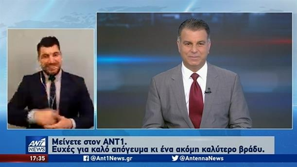 ANT1 NEWS 10-05-2020 ΣΤΗ ΝΟΗΜΑΤΙΚΗ