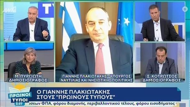 Γιάννης Πλακιωτάκης– ΠΡΩΙΝΟΙ ΤΥΠΟΙ - 04/10/2020