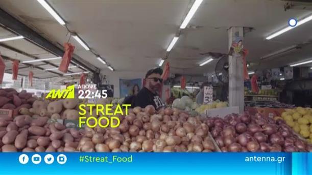 Streat Food - Πέμπτη 4/7