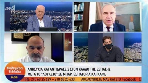 Νίκος Παπαθανάσης - ΚΑΛΗΜΕΡΑ ΕΛΛΑΔΑ - 02/11/2020
