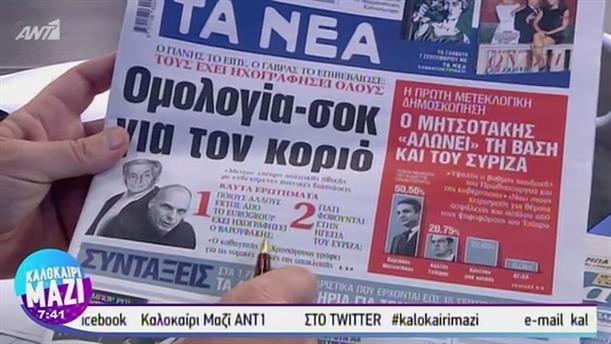 Εφημερίδες - ΚΑΛΟΚΑΙΡΙ ΜΑΖΙ – 06/09/2019