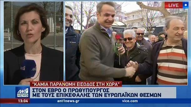 Συμβολική επίσκεψη Μητσοτάκη και Επικεφαλής ευρωπαϊκών θεσμών στον Έβρο