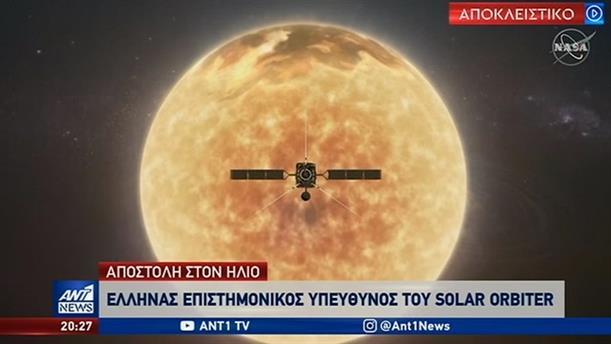 Solar Orbiter: Ο αστροφυσικός, Γιάννης Ζουγανέλης, μιλά στον ΑΝΤ1 για το εγχείρημα