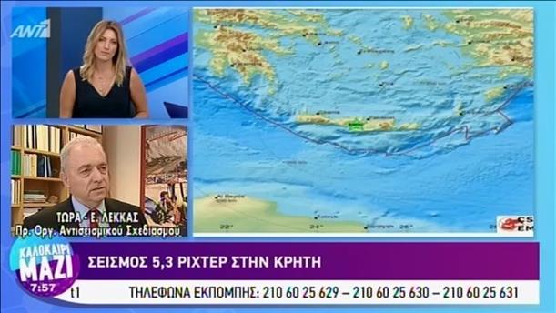 Σεισμός 5,3 Ρίχτερ στην Κρήτη - ΚΑΛΟΚΑΙΡΙ ΜΑΖΙ - 31/07/2019