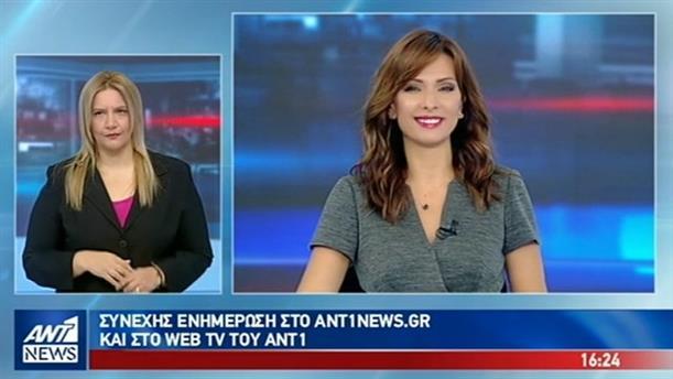 ANT1 NEWS 02-10-2018 ΣΤΗ ΝΟΗΜΑΤΙΚΗ