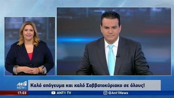 ANT1 NEWS 10-01-2020 ΣΤΗ ΝΟΗΜΑΤΙΚΗ