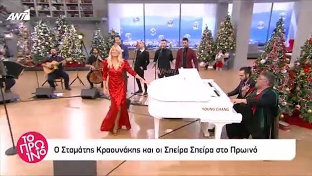 Σταμάτης Κραουνάκης –  Σπείρα Σπείρα - Το Πρωινό - 31/12/2018