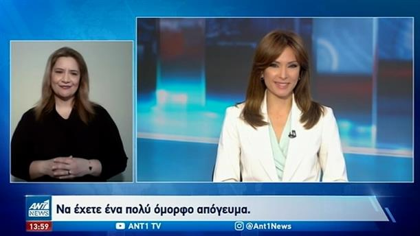 ANT1 NEWS 13-04-2021 ΣΤΗ ΝΟΗΜΑΤΙΚΗ