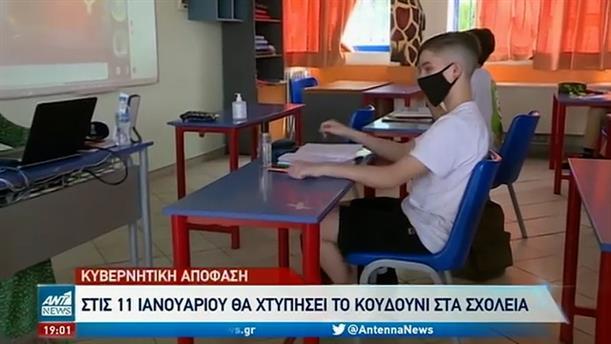 Κορονοϊός: Επιστροφή στα σχολεία από τις 11 Ιανουαρίου