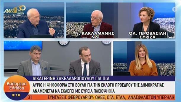 """Κακλαμάνης - Γεροβασίλη στην εκπομπή """"Καλημέρα Ελλάδα"""""""