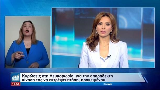 ANT1 NEWS 25-05-2021 ΣΤΗ ΝΟΗΜΑΤΙΚΗ