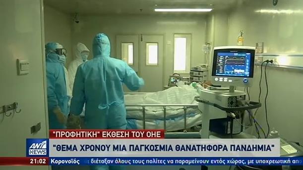 Η «προφητική έκθεση» του ΟΗΕ για την «παγκόσμια θανατηφόρα πανδημία»