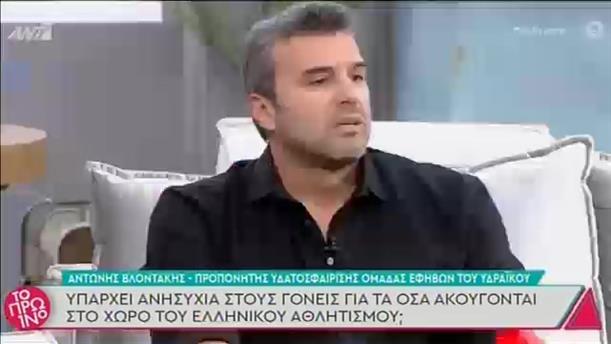 Ο Αντώνης Βλοντάκης στην εκπομπή «Το Πρωινό»