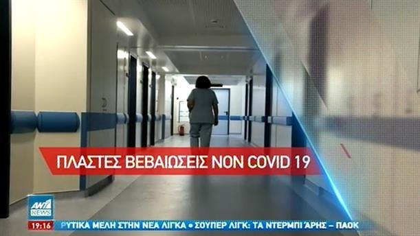 Πλαστά τεστ κορονοϊού για αποκλειστικές νοσοκόμες