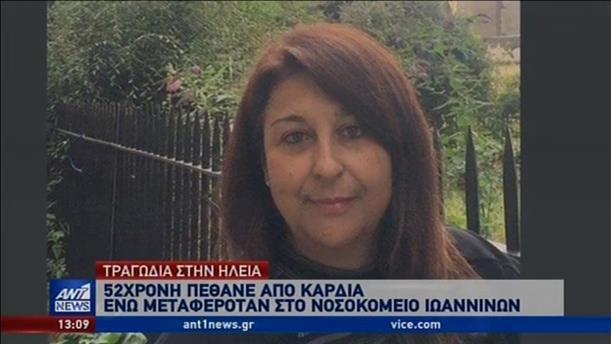 Πέθανε κατά τη μεταφορά της από την Αρχαία Ολυμπία στα Ιωάννινα