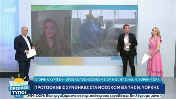 Ελληνίδα γιατρός περιγράφει τις πρωτοφανείς συνθήκες στα νοσοκομεία της Νέας Υόρκης