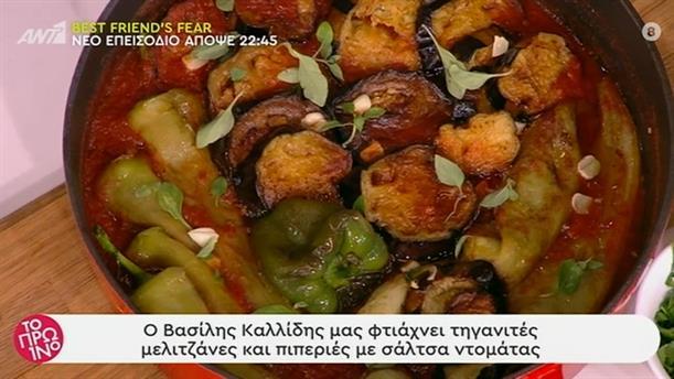 Τηγανητές μελιτζάνες και πιπεριές με σάλτσα ντομάτας - Το Πρωινό - 22/05/2020