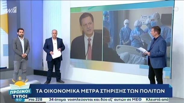 Θόδωρος Σκυλακάκης – ΠΡΩΙΝΟΙ ΤΥΠΟΙ - 15/03/2020