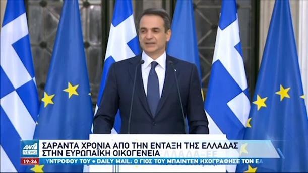 Ζάππειο: Εκδήλωση για τα 40 χρόνια από την ένταξη της Ελλάδας στην ΕΕ