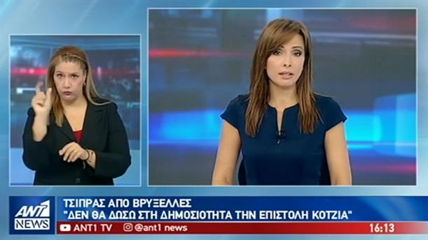 ANT1 NEWS 19-10-2018 ΣΤΗ ΝΟΗΜΑΤΙΚΗ