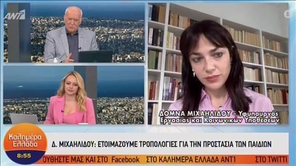 Η Δόμνα Μιχαηλίδου στο «Καλημέρα Ελλάδα»