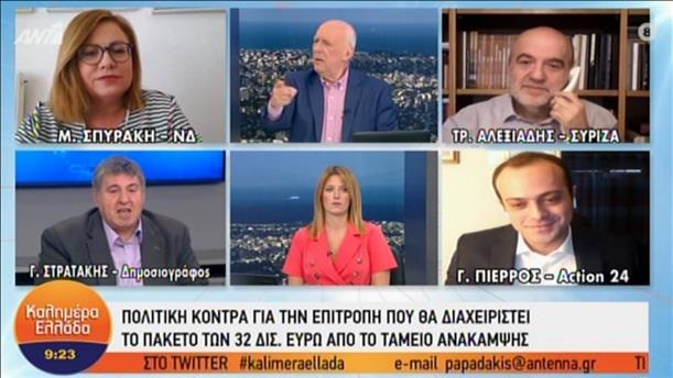 Οι Σπυράκη και Αλεξιάδης στην εκπομπή «Καλημέρα Ελλάδα»