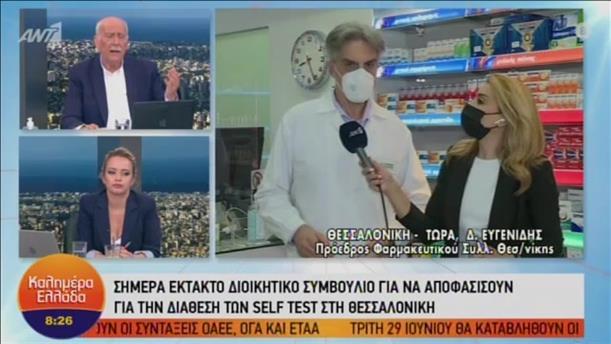 """Ο Διονύσης Ευγενίδης στο """"Καλημέρα Ελλάδα"""""""