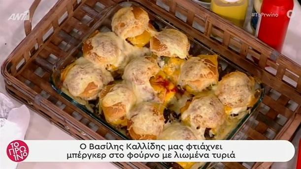 Μπέργκερ στο φούρνο με λιωμένα τυριά – Το Πρωινό – 03/02/2020