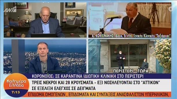 """Ο διοικητικός διευθυτντής της κλινικής """"Ταξιάρχαι"""", Α. Κοκκινάκης στον ΑΝΤ1"""