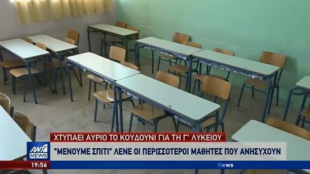 """""""Μένουμε Σπίτι"""" λένε οι περισσότεροι μαθητές που ανησυχούν"""