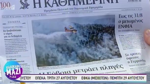 Εφημερίδες - ΚΑΛΟΚΑΙΡΙ ΜΑΖΙ – 15/08/2019