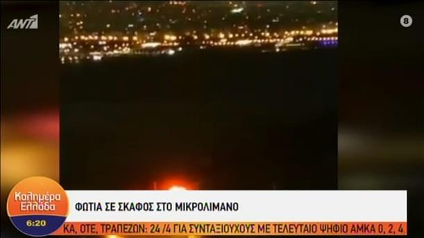 Πυρκαγια σε σκάφος στο Μικρολίμανο