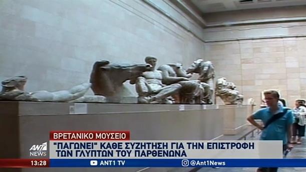 «Παγώνει» τη συζήτηση για τα γλυπτά το Βρετανικό Μουσείο