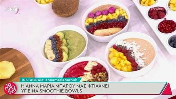 Smoothie Bowls – Το Πρωινό – 08/10/2020