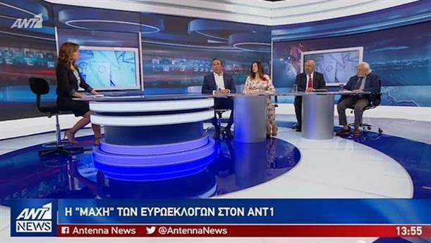 ΕΚΛΟΓΕΣ 2019 – ΕΚΠΟΜΠΗ 6 – 23/05/2019