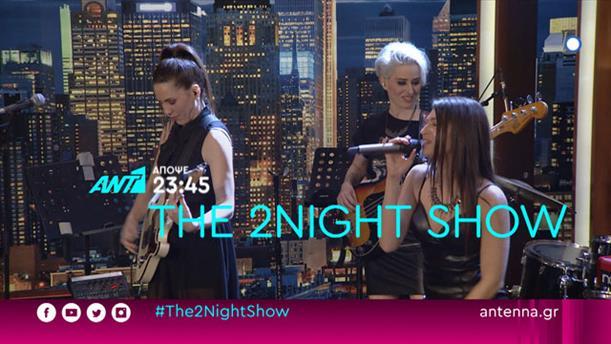 The 2night Show – Πέμπτη