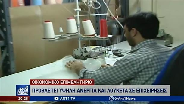 """Οικονομικό Επιμελητήριο: """"Καμπανάκι"""" για νέα λουκέτα σε επιχειρήσεις"""