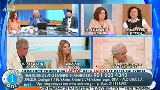 Πρωινό ΑΝΤ1 – Ενημέρωση - 04/07/2014