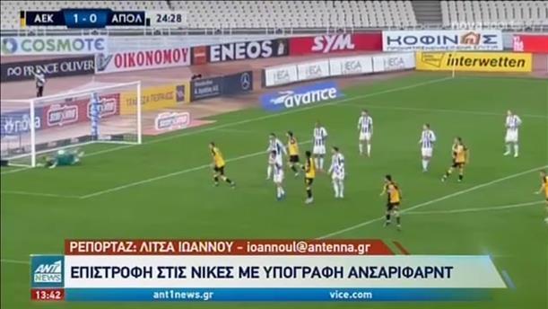 Τα γκολ της ΑΕΚ και η προετοιμασία του Ολυμπιακού