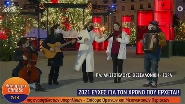 Τα κάλαντα της Πρωτοχρονιάς είπαν στην εκπομπή «Καλημέρα Ελλάδα»