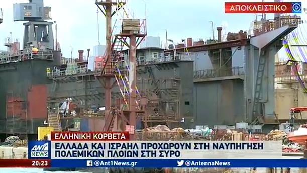 Αποκλειστικό ΑΝΤ1: Ναυπήγηση πολεμικών πλοίων στη Σύρο
