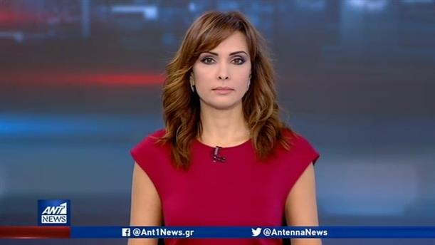 ANT1 NEWS 09-01-2020 ΣΤΙΣ 13:00